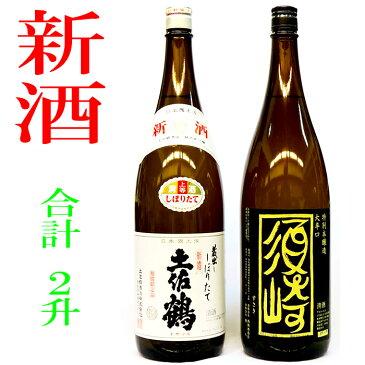 【ふるさと納税】【平成30年度新酒】土佐鶴の新酒と本醸造須崎2本セット