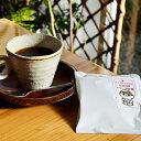 【ふるさと納税】自家製焙煎機本格ドリップコーヒーセット
