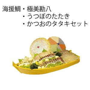 【ふるさと納税】須崎の魚を全部味わえる!海援鯛・極美勘八・うつぼのたたき・かつおのタタキセット