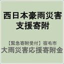 【ふるさと納税】【西日本豪雨災害支援緊急寄附受付】高知県宿毛市災害応援寄附金
