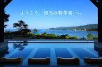 【ふるさと納税】[C-046004]宿毛リゾート椰子の湯 ペア宿泊券(素泊り)