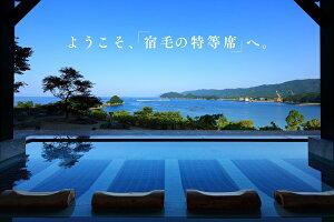 【ふるさと納税】[C-046002]宿毛リゾート椰子の湯ペア宿泊券(2食付)
