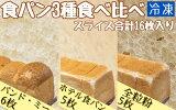 【ふるさと納税】食パン3種食べ比べセット(冷凍計16枚)【A-123】