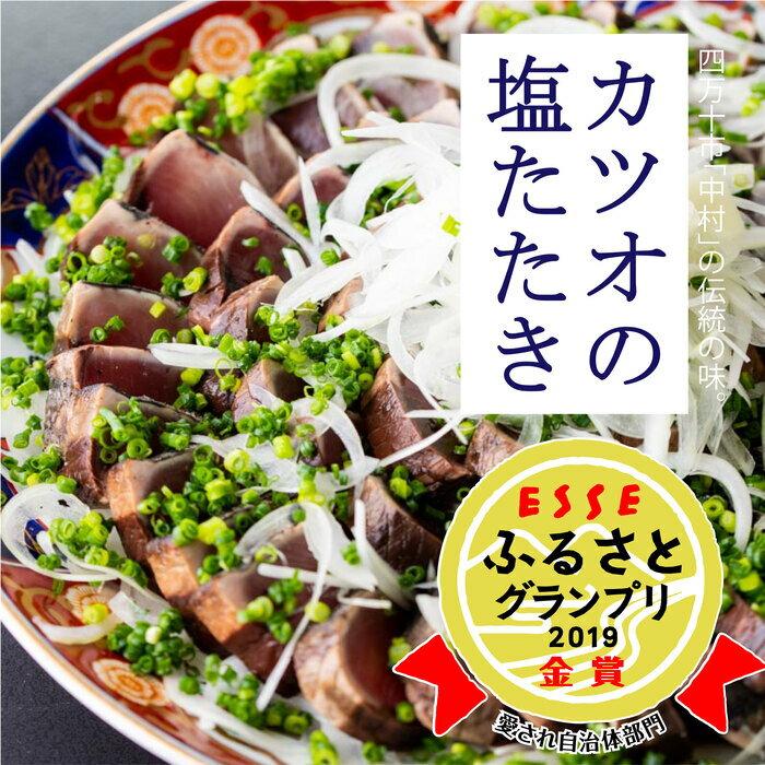 中村でしか食べられない中村伝統の味「カツオの塩タタキセット」