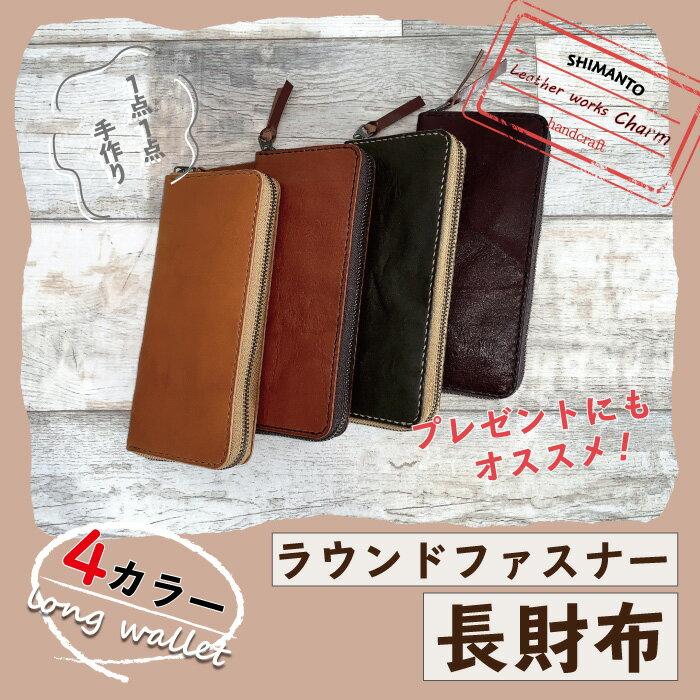 【ふるさと納税】20-765.手縫いの本革「ラウンドファスナー長財布」【カラー:4色よりお選びください】