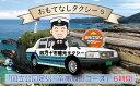 【ふるさと納税】21-520.おもてなしタクシー(5)「国立公園足摺・竜串周遊コース」6時間