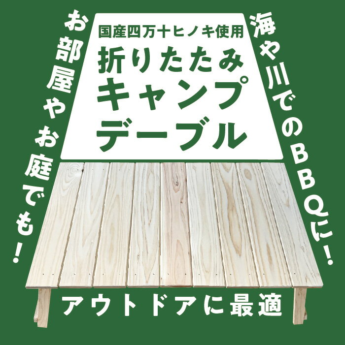 国産 四万十ヒノキ使用 『折りたたみキャンプテーブル』