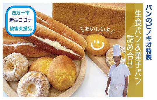 [新型コロナ被害支援品]パンのピノキオ特製 生食パン&菓子パン詰め合せ