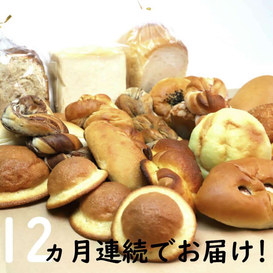 【ふるさと納税】国産小麦とバターを使った ふんわりパンいろいろ詰合せ12回【送料無料】【定期便】 12ヶ月連続 配達 冷凍