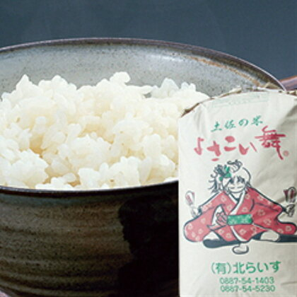 おいしいコシヒカリ! 土佐の米よさこい舞(25kg)