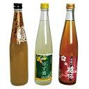 【ふるさと納税】高木酒造発!高知特産の果実の香り3種セット