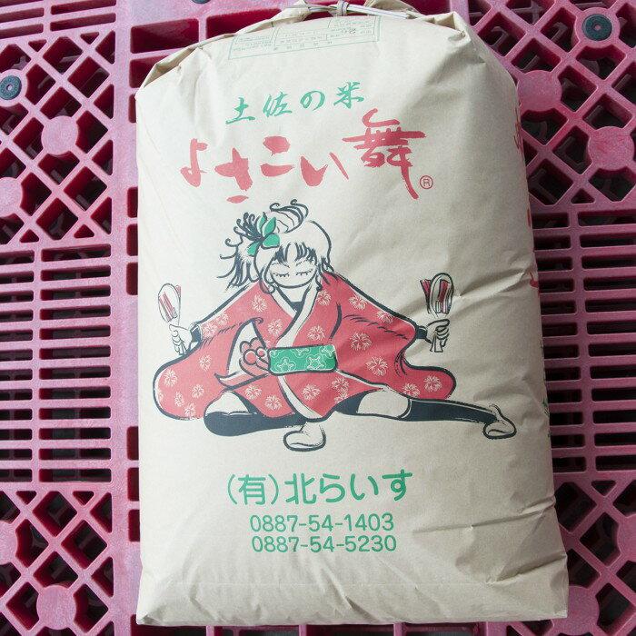 【ふるさと納税】おいしいコシヒカリ! 土佐の米よさこい舞20kg