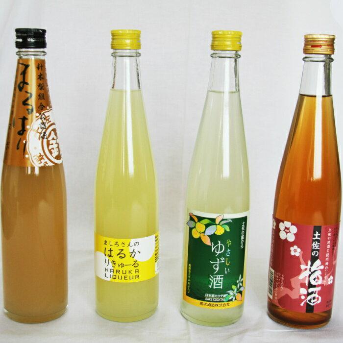 【ふるさと納税】女性に人気 土佐リキュール酒4種...の商品画像