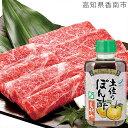 【ふるさと納税】和牛 牛肉 肉土佐和牛肩ローススライス&ぽん