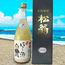 【ふるさと納税】松翁 にごり酒 720ml 【日本酒】