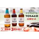 【ふるさと納税】3回お届け 高知のクラフトビール「TOSACO」12本セット 【定期便・お酒・お酒・ビール・お酒・ビール】