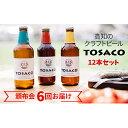 【ふるさと納税】6回お届け 高知のクラフトビール「TOSACO」12本セット 【定期便・お酒・地ビール】