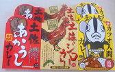 【ふるさと納税】ot002 肉!鶏!カツオのご当地カレーセット 寄付額5,000円