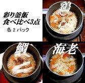 【ふるさと納税】R02 彩り釜飯食べ比べ3点セット(6パック) 寄付額6,500円