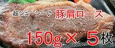 【ふるさと納税】kan039 お得!豚肩ロースステーキ 150g×5P 寄付額5,000円