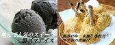 【ふるさと納税】もっちり食感♪米ヶ岡鶏使用の手羽先フライと黒ゴマアイスセット