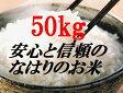 【ふるさと納税】sp002 平成29年分新米を先取り!うんまい奈半利米50kg(5kg×10袋)