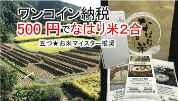 【ふるさと納税】wan001五つ星お米マイスター推奨!なはり米2合寄付額500円