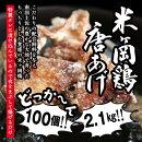 【ふるさと納税】to002超ジューシー♪もっちり食感!米ヶ岡鶏カラアゲセット300g×7