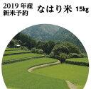 【ふるさと納税】kome032a (平成31年産米先行予約 平成31年10月下旬〜12月末発送予定)