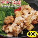 【ふるさと納税】31nisi003 老舗 西山料理店の手作りチキン南蛮400g(手作りタレ付き)