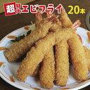 【ふるさと納税】kan141 特大プリップリの海老フライ20本(70g...