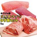 【ふるさと納税】31kan169トロ豚セット(天然本マグロの大トロ・中トロ・赤身各200g・もっちり食感♪米ヶ岡ポーク1kg)