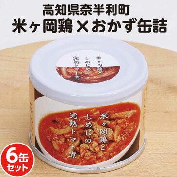 【ふるさと納税】kazu001 もっちり食感♪米ヶ岡鶏のおかず缶詰6種類6缶入りギフト箱セット 寄付額5,000円
