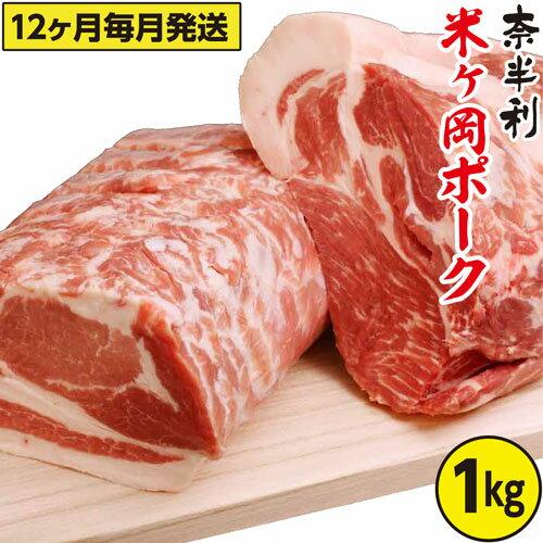 毎月お肉を食卓へ!もっちり食感!こだわり配合飼料育成!奈半利ゆず豚定期便(1kg程度×12ヶ月)