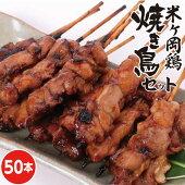 【ふるさと納税】me041もっちり食感♪米ヶ岡鶏焼き鳥セット(5本×10P)