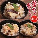 【ふるさと納税】31R01 彩り釜飯食べ比べ3点セット(3パック)