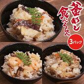 【ふるさと納税】R01彩り釜飯食べ比べ3点セット(3パック)