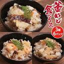 【ふるさと納税】31R02 彩り釜飯食べ比べ3点セット(6パ...
