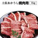 【ふるさと納税】幻の和牛土佐あかうしの焼肉用1Kg