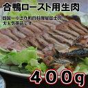 【ふるさと納税】大人気!四国一小さな町の料理屋富士の合鴨ロー...