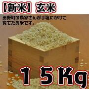 令和元年産玄米15kg