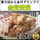 【ふるさと納税】〜からあげグランプリ金賞受賞〜 田野屋鶏旦那の特製塩からあげ 2kg