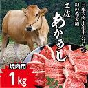 【ふるさと納税】幻の和牛「土佐あかうし」焼肉用1Kg