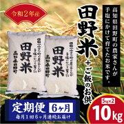 令和2年産田野米10Kg+お供【定期便】