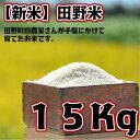 【ふるさと納税】平成30年産 田野米 15Kg 高知県田野町の農家さんが手塩にかけて育てた新米です。