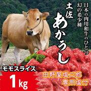 幻の土佐あかうしモモスライス1.0kg