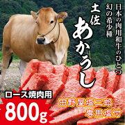 幻の和牛土佐あかうしのロース焼き肉用800g