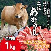 幻の土佐あかうし焼肉用1.0kg