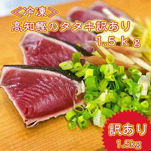 〜四国一小さなまち〜 高知鰹のタタキ訳あり1.5kg(冷凍)