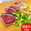 【ふるさと納税】〜四国一小さなまち〜 高知鰹のタタキ訳あり1.5kg(冷凍)